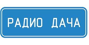 Радио Радио Дача Кунгур