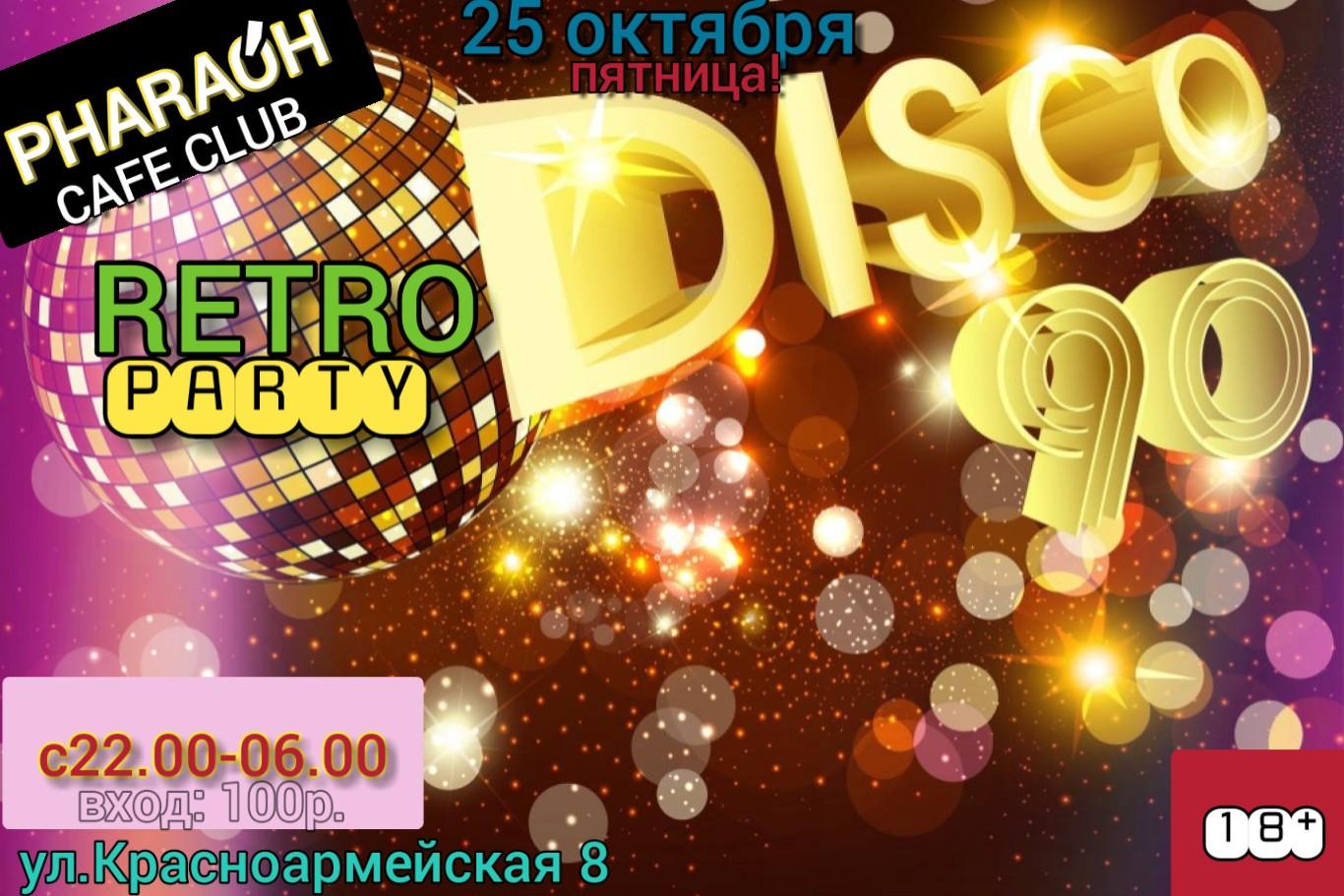 Клуб ретро вечеринка москва 90 е москва клуб